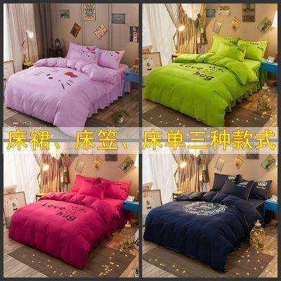 纯色床裙四件套1.8米被套时尚卡通双人床单床罩学生1.0m床上用品