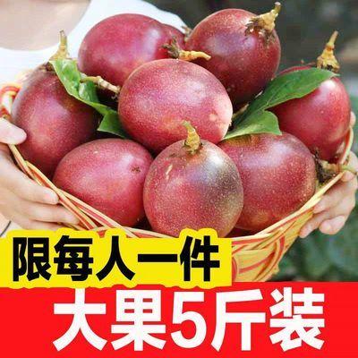 【送开果器】广西百香果精选大果5斤现摘新鲜水果酸甜多汁批发