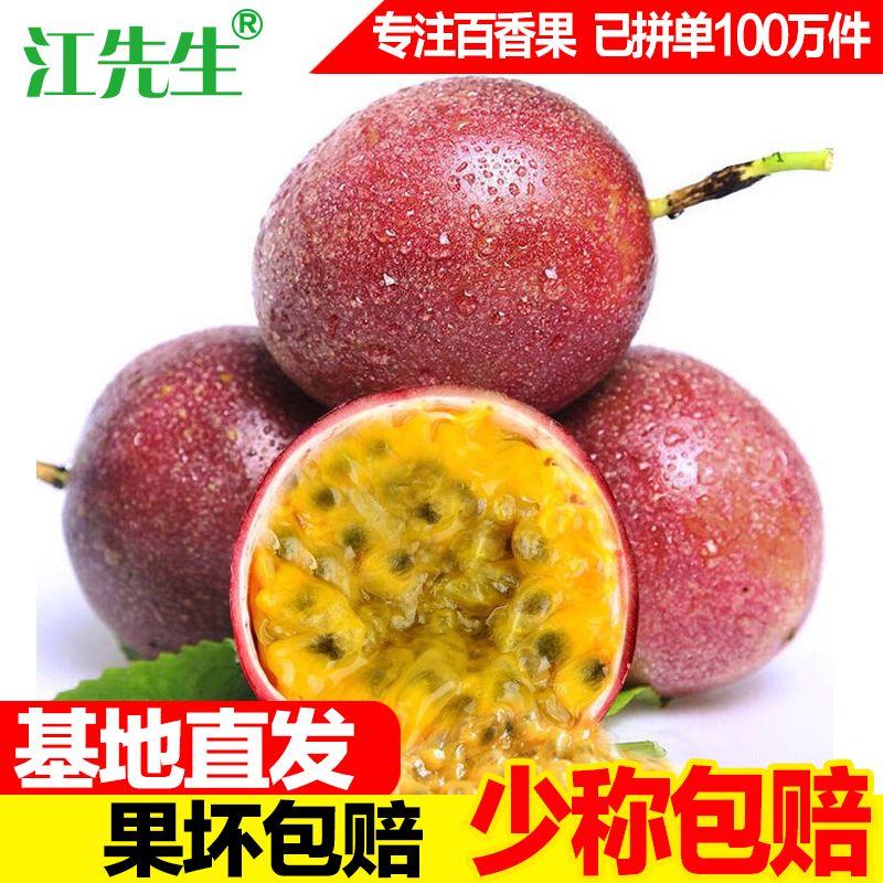 【送开果器】广西百香果大果5斤装2/3斤12个新鲜水果酸甜果大多汁_2
