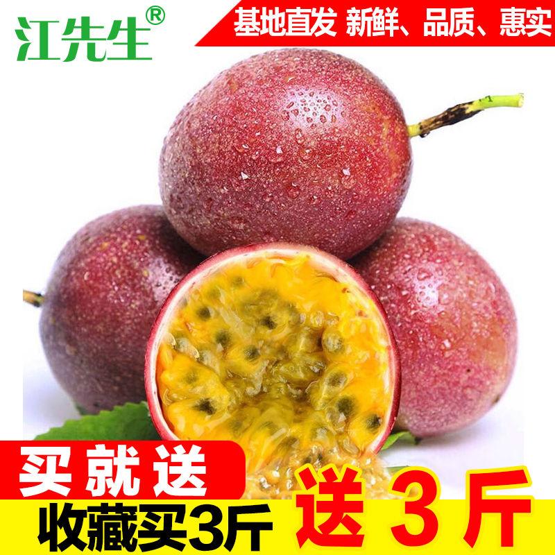 【送开果器】广西百香果大果5斤装2/3斤12个新鲜水果酸甜果大多汁_3