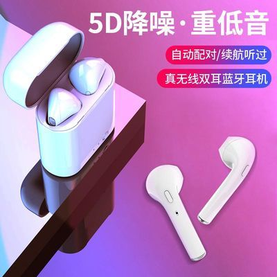 i7mini蓝牙耳机5.0无线双耳 迷你运动跑步开车安卓苹果通用入耳塞