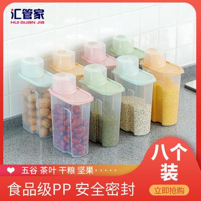 汇管家厨房用品加厚大号带盖五谷杂粮罐食品收纳盒子密封罐储物罐