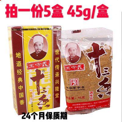 十三香45gx5盒 王守义十三香炒菜料五香粉 十三香调料 十三香粉