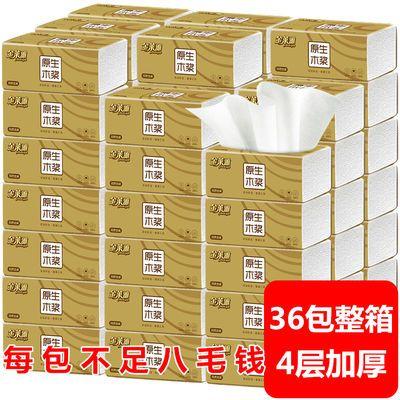 【36包30包28包】四层金莱雅原木家用抽纸卫生纸面巾纸纸巾批发