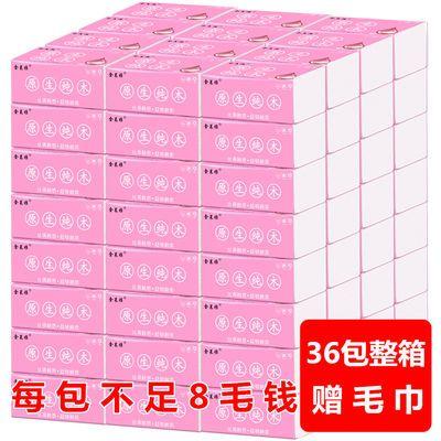 【36包半年装】30包28包金莱雅四层原木抽纸卫生纸纸巾批发