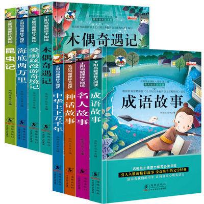 小学生2-6年级课外书阅读绘本儿童图书励志文学成语故事书注音版