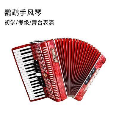 鹦鹉牌 YW-871 手风琴37键96贝斯成人考级初学演奏初学者乐器包邮