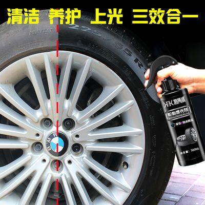 汽车轮胎蜡光亮剂防水防晒持久型液体车胎釉增黑防老化上光保护剂