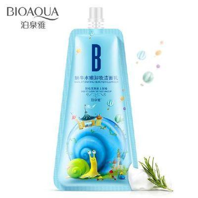 正品男女士蜗牛卸妆洁面乳净透洁净补水保湿卸妆洗面奶控油洁面
