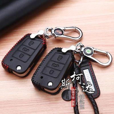 2018款斯柯达柯米克专用汽车钥匙套车用品扣保护套钥匙包壳男女