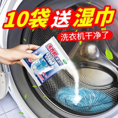 洗衣机槽清洗剂清洁剂专家用滚筒式全自动波轮除垢神器非杀菌消毒