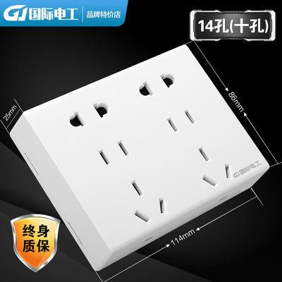 国际电工明装多孔开关插座面板家用明线一开双控五孔墙壁明盒子