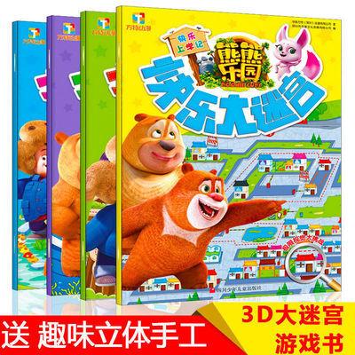 熊熊乐园快乐大迷宫图书熊出没书籍3-6岁益智游戏迷宫大冒险图书