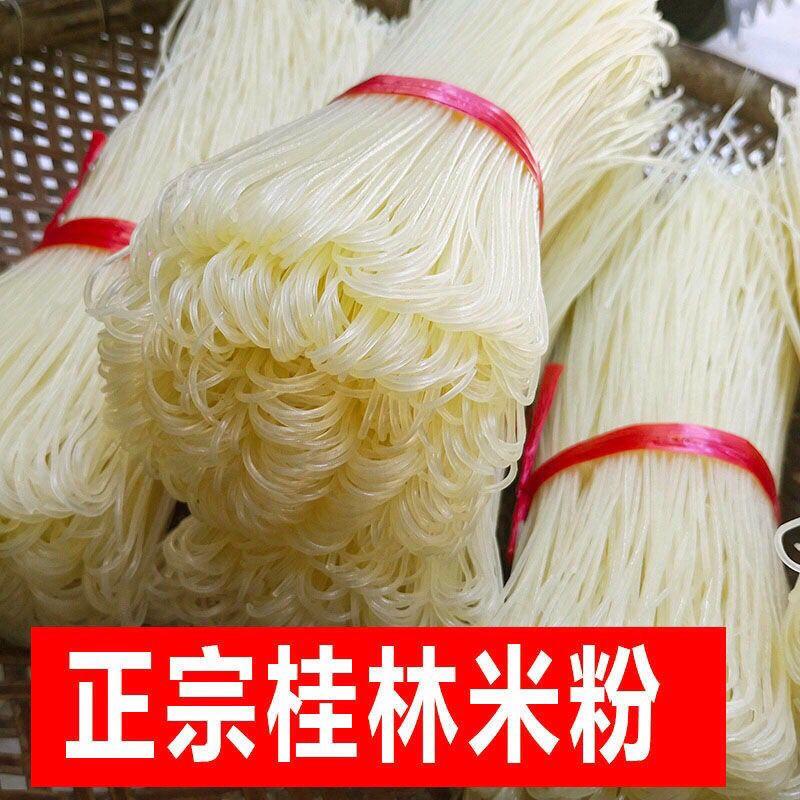 广西正宗桂林米粉无添加手工干米粉纯大米粗粉条螺丝蛳粉米线批发