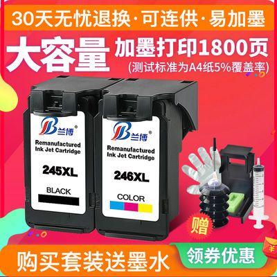 兰博兼容佳能PG245 246墨盒MG2520 2922 2920 MX492 ts3120打印机