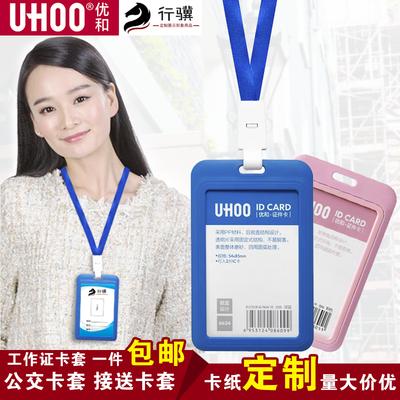 证带挂绳子挂脖工作证卡套透明员工牌学生会韩国挂绳吊牌厂
