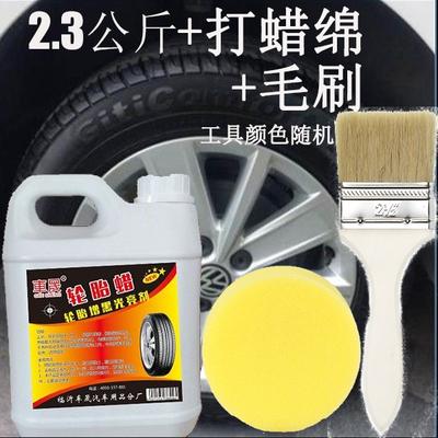 汽车轮胎蜡光亮剂车胎宝保护油釉去污上光翻新防晒老化镀膜清洗剂