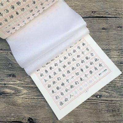 成人行楷行书练字帖学生钢笔字贴硬笔书法速成临摹纸描红练字本