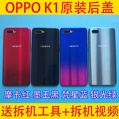 OPPOK1原装后盖 k1手机电池后盖后壳 屏幕中框边框 前框 前壳