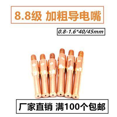 松下二氧化碳气保焊枪导电嘴M6 0.8/1.0/1.2/1.4/1.6紫铜送丝咀嘴