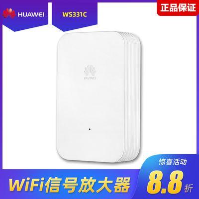 新品華為WS331c增強路由信號放大器2.4G家用無線WiFi擴展器中繼器