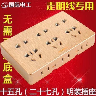 国际电工明装一开五孔开关插座单开单控双控USB七孔十孔十五孔插