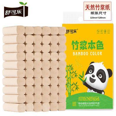 【42卷】舒可乐天然竹浆本色纸巾家用实惠卷纸无漂白卫生纸批发
