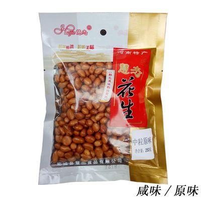 新鲜油炸花生米1-5斤咸散装红皮餐饮下酒零食慧杰250克花生豆