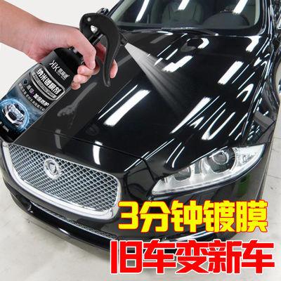 汽车镀膜剂漆面镀晶纳米镀膜喷雾车漆镀晶液体玻璃封釉车蜡渡晶剂