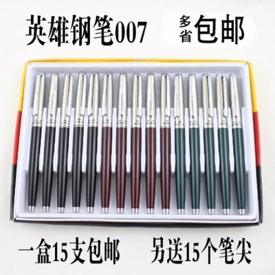 正品英雄钢笔007包尖小学生用钢笔硬笔书法练字0.38特细老式办公