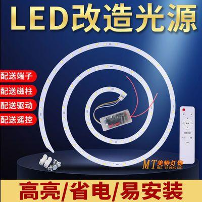 led吸顶灯改造节能灯芯环形灯管灯盘灯泡灯带贴片光源圆形led灯板