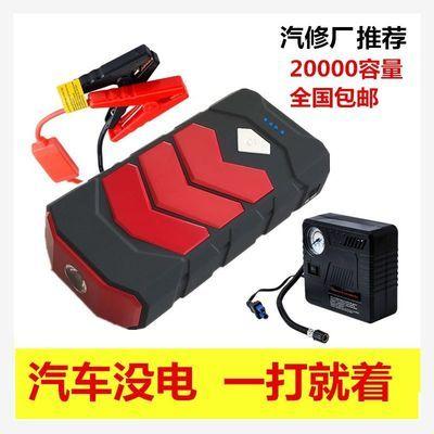 便携式电瓶充电器打火搭电宝汽车应急启动电源加充气打火帮电多功