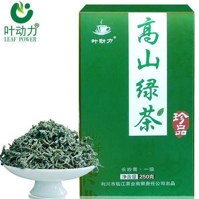 茶叶2021年新茶250g 高山绿茶日照充足 礼盒装散装浓香恩施富硒茶