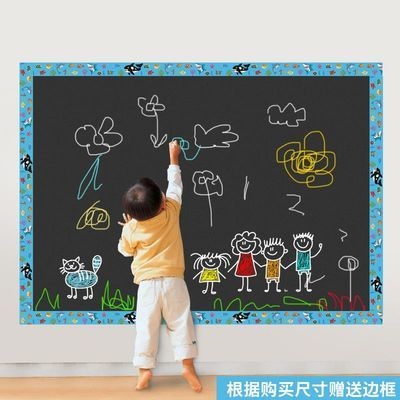 家用学习黑板贴纸可擦写儿童涂鸦自粘白板贴可移除宝宝加厚墙贴