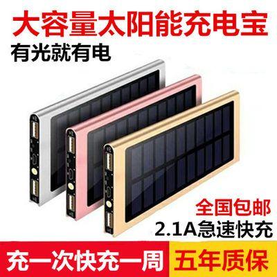 太阳能充电宝小米2oppo苹果5/8vivo3手机通用可爱移动电源1万毫安