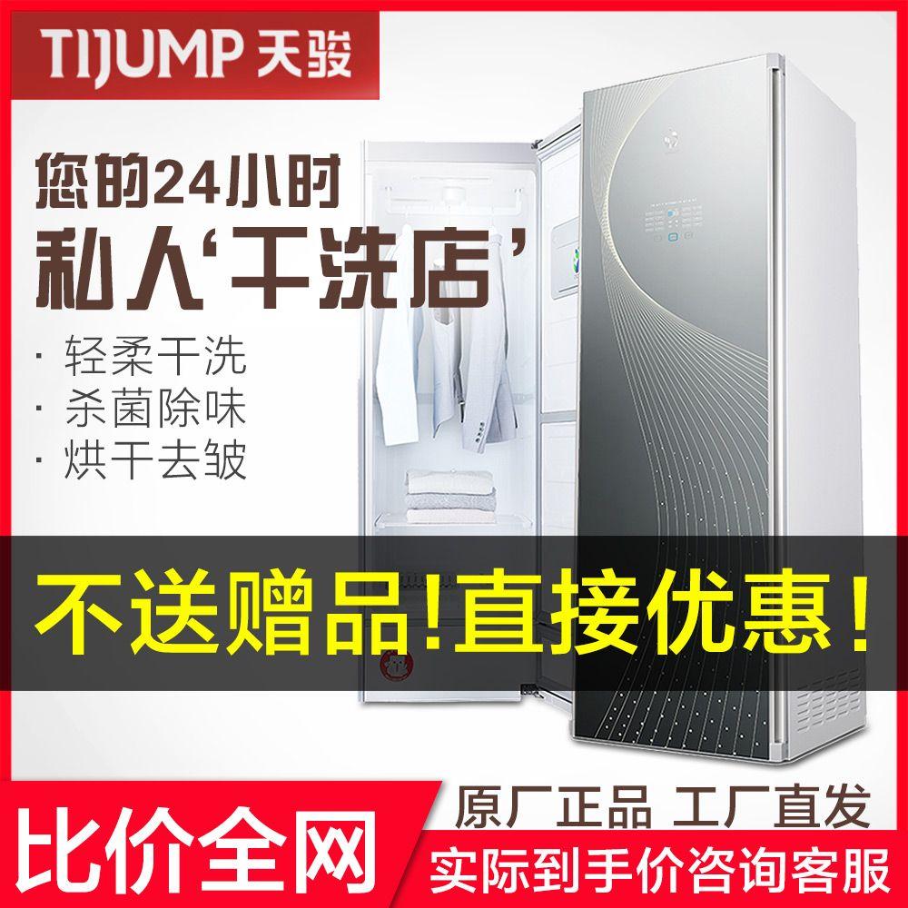 天骏智能衣物护理机蒸汽烘干机多功能干衣机家用干洗机挂烫机衣柜