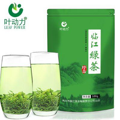 茶叶绿茶2020新茶100g 恩施富硒茶  高山茶袋装浓香耐泡茶叶