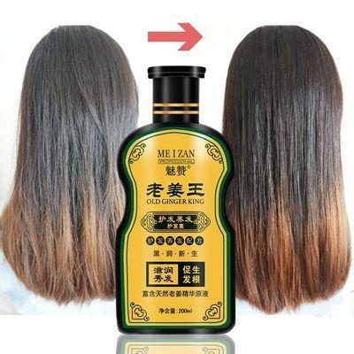 生姜护发素女营养顺滑香味干枯毛躁男洗发水防脱发去屑持久柔顺