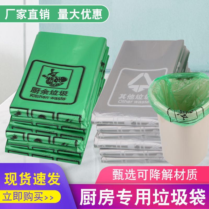 加厚干湿分离垃圾袋垃圾分类厨余垃圾加厚环保家用可降解可定制