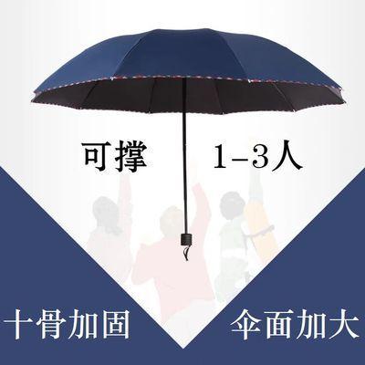 十骨八骨加大雨伞双人三人大号折叠雨伞男女商务伞三折晴雨太阳伞