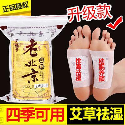 【足贴祛湿排毒】正品老北京足贴艾草祛湿气助通便养生去湿气睡眠
