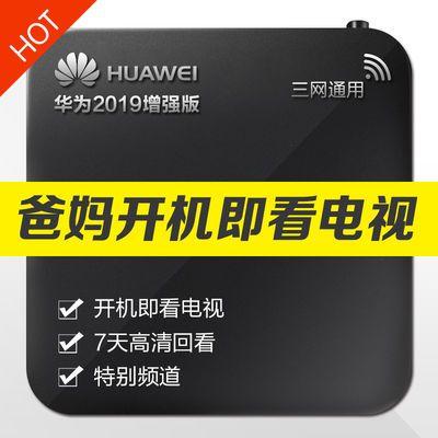 华为高清网络电视机顶盒子全网通wifi高清4K电信移动联通IPTV回看