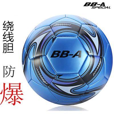 62476/足球中小学生青少年儿童成人训练比赛5号黑白买套装送气针网兜