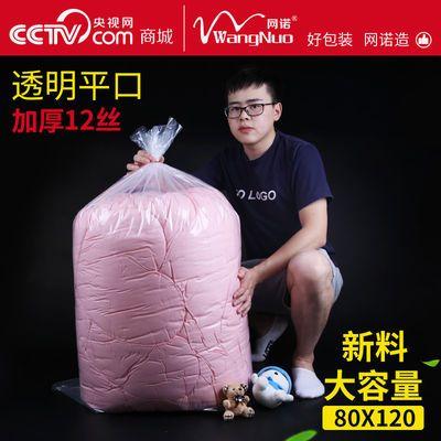 大小号平口玩具袋服装防尘被子收纳袋塑料透明包装pe搬家袋热封袋