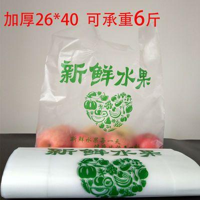 塑料袋水果袋子食品环保超市胶袋加厚背心袋手提塑料袋子批发现货