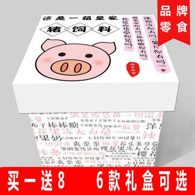 零食大礼包盒一整箱组合小吃空投箱猪饲料网红礼物送女友孩子便宜
