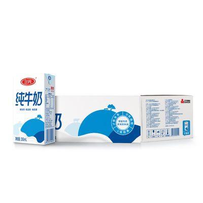 三元 经典小方白全脂 纯牛奶250ml*24整箱 【官方旗舰/日期新鲜】