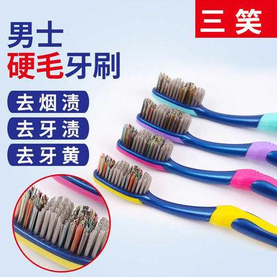 硬毛牙刷成人男女士正品三�k牙刷强效祛除牙齿上的黄渍,烟渍,茶渍