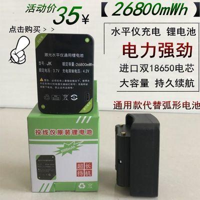 26800mWh超大容量绿光水平仪电池激光红外线打线仪通用充电锂电池