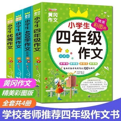小学生四年级同步作文书小学生作文书彩图加厚小学优秀作文大全书